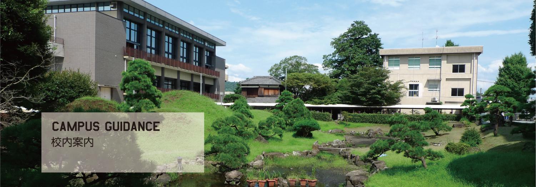 熊本市立必由館高等学校